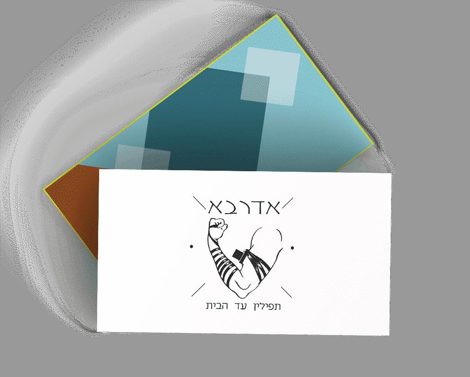 עיצוב כרטיס ביקור - אדרבא