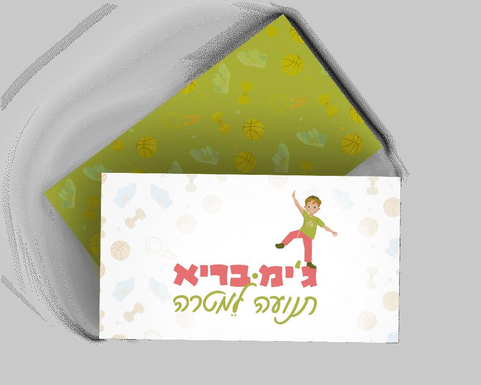 עיצוב כרטיס ביקור לגימבריא