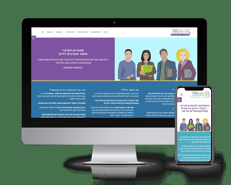 עיצוב אתר למחנכים לשינוי -תכנית חינוך