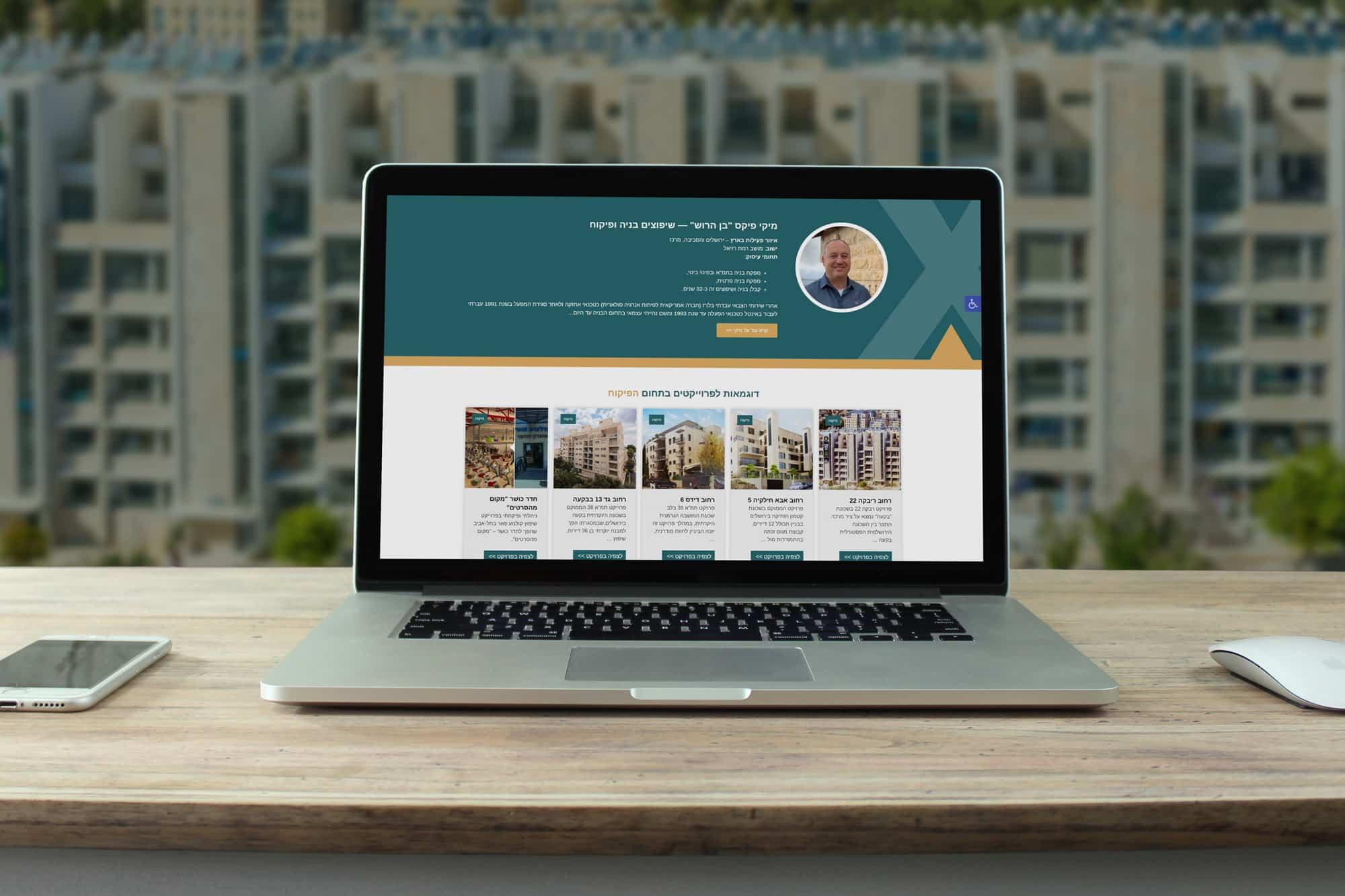 עיצוב אתר למיקיפיקס