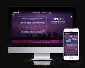 ברוטינה - רשות הצעירים ירושלים