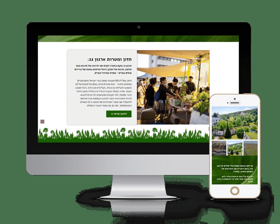 עיצוב והקמת אתר לארגון גג