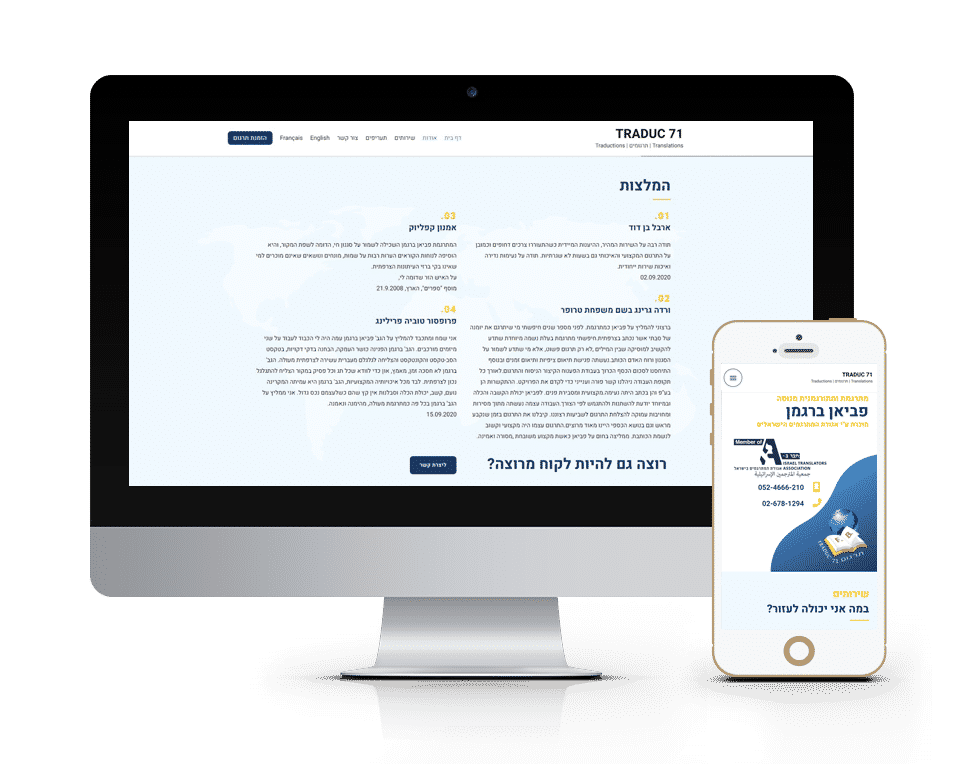 עיצוב והקמת אתר למתרגמת ומתורגמנית מנוסה פביאן ברגמן