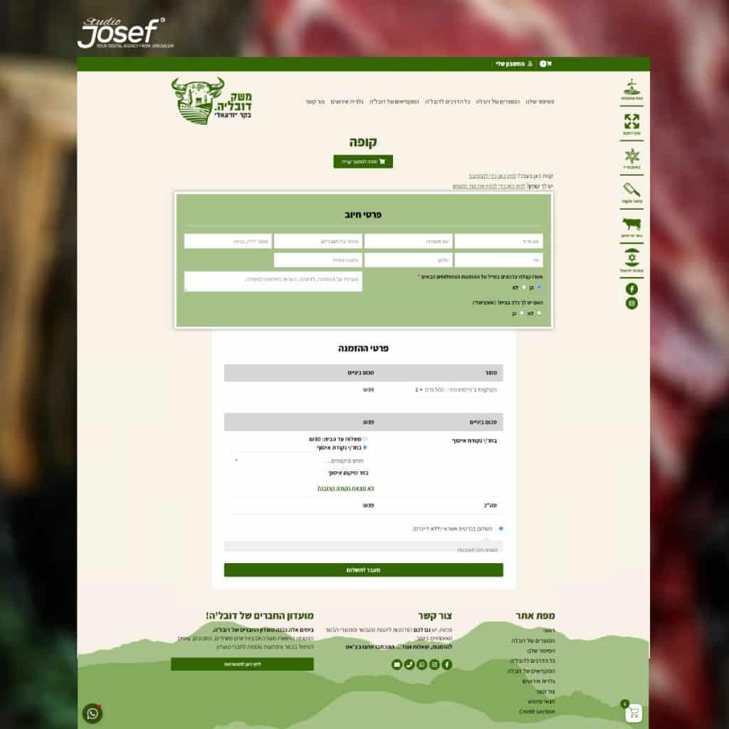 דובל'ה - עמוד קופה - תחזוקה ופיתוח חנות אינטרנט