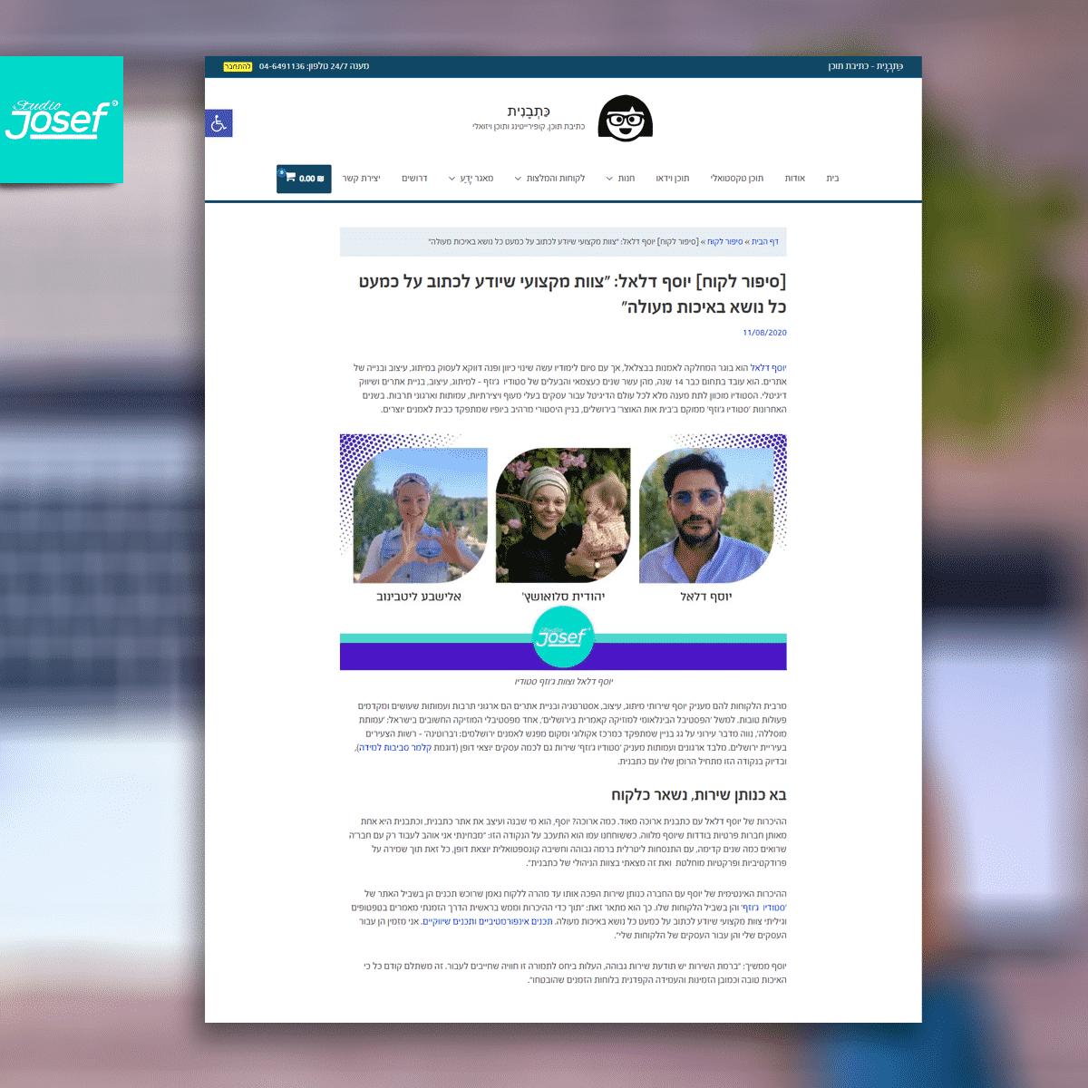 עיצוב אתר כתבנית - עמוד בלוג
