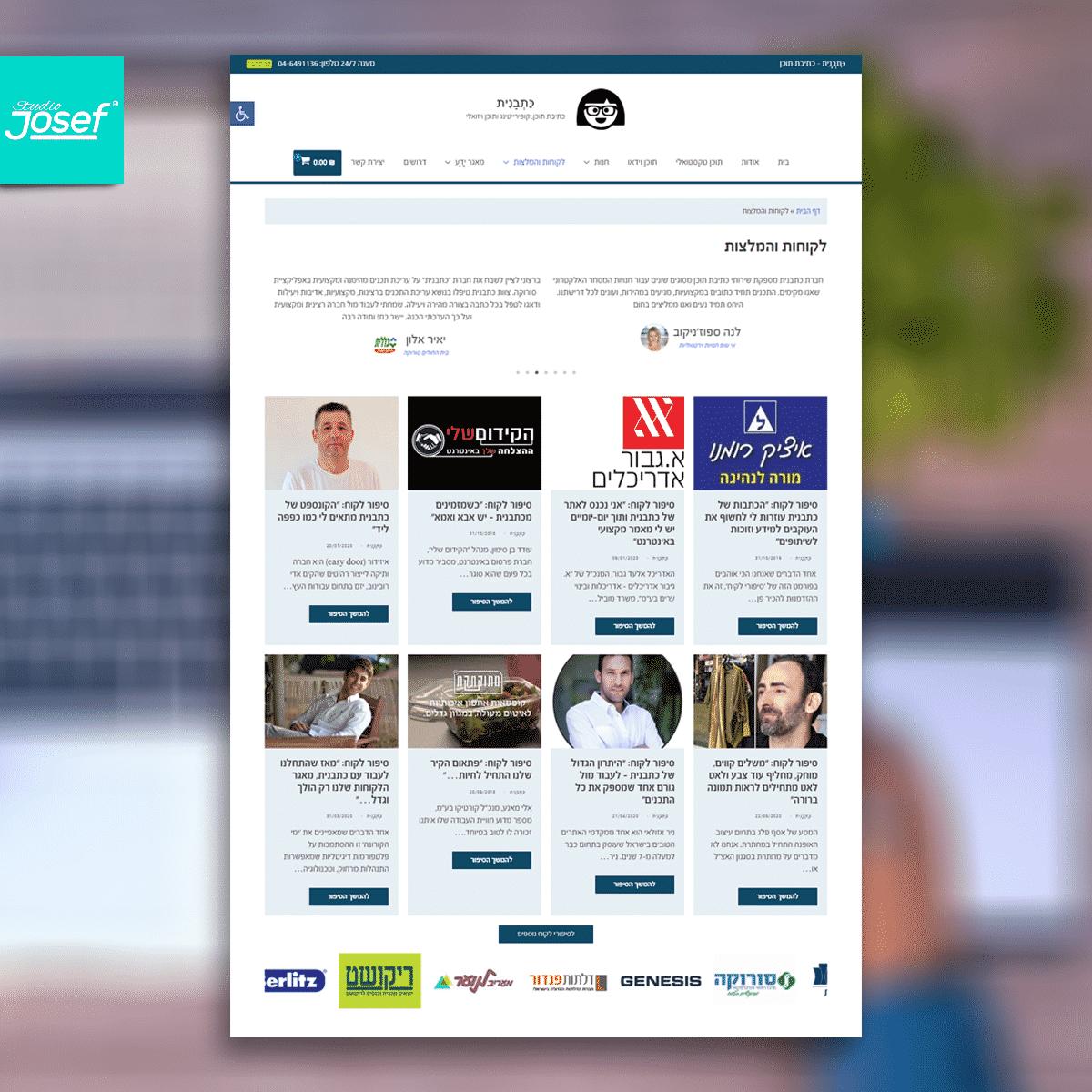 עיצוב אתר כתבנית - עמוד הצלצות לקוחות