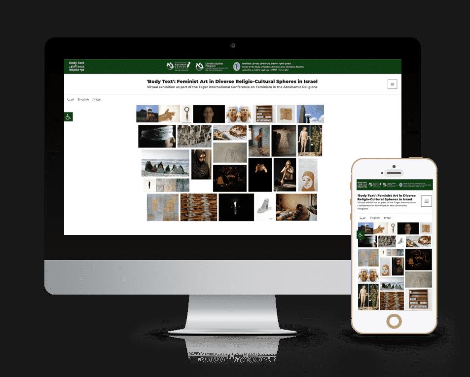 """בנייה ועיצוב אתר תערוכה """"גוף הטקסט"""""""