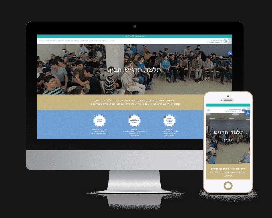 אתר ישיבת שפע - תמונה ראשית - בנייה ועיצוב