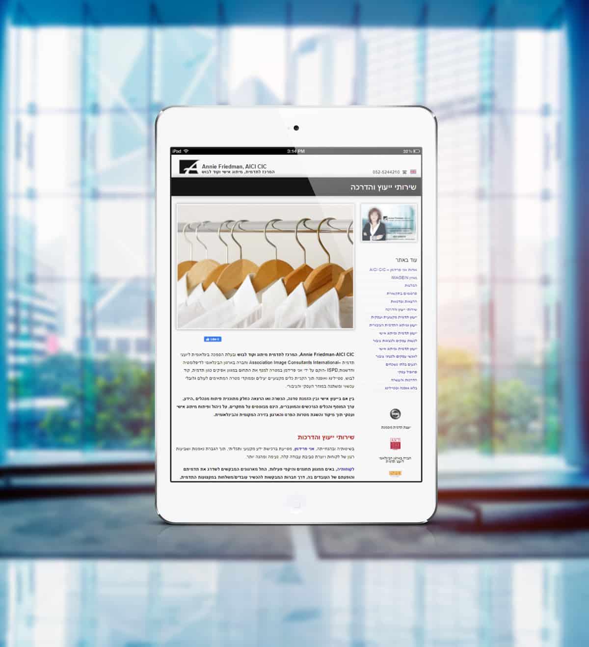 עיצוב ובניית אתר אינטרנט ל אני פרידמן