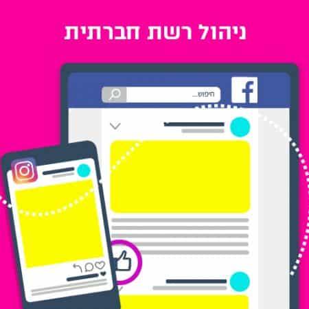ניהול רשת חברתית