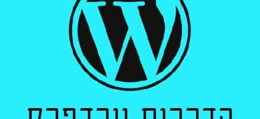 ניהול אתר מבוסס מערכת וורדפרס