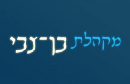 בניית אתר עבור: מקהלת בן צבי