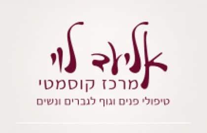מיתוג, עיצוב ובניית אתר: אליעד לוי מרכז קוסמטי