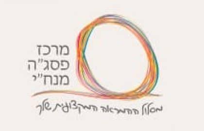 """מיתוג – עיצוב לוגו עבור: מרכז פסג""""ה מנח""""י"""